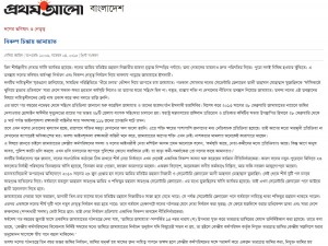 Prothom Alo on BJI leadership