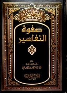 safvetuttefasir-3-cilt-takim-kitap-kitabi-muhammed-ali-essabuni-1-1
